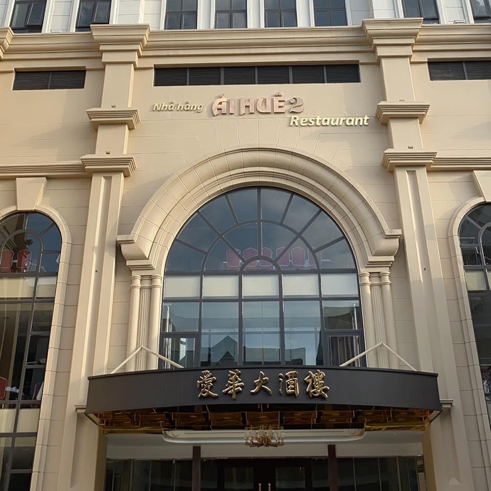 Nhà Hàng ÁI HUÊ 2 - 愛華 2 大酒樓